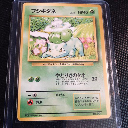 Japanese Pokemon Base Set 1996 1s Ed No Rarity Symbol 14 (451000/3900/7250/131000/7250) Collection Image