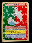 Dewgong Beautiful Topsun Pokemon Card 087 Japanese Blue Back 1995 (4285)