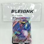 Pokemon Card - Cramorant VMax 055/072 Shining Fates.