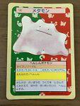 Ditto No.132 Pokemon card 1995 Topsun Green Back Nintendo Japanese *269