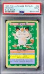 1995 Pokemon Japanese 52 Meowth BLUE BACK TOPSUN Card 052 PSA 9 54491444