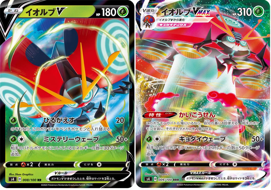 Pokemon Card Astonishing Voltecker Orbeetle V RR S4 008//100 Japanese